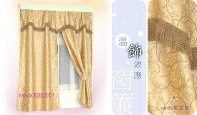 溫飾效應-『F017』雙層緹花窗簾一窗429元 蓋頭下襬織帶有變動