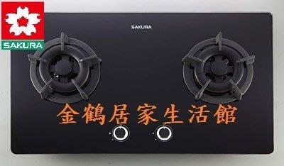 【金鶴居家生活館】G-2522GW/G-2522GB 櫻花牌 二口 易清 白玻璃 / 黑玻璃  檯面爐