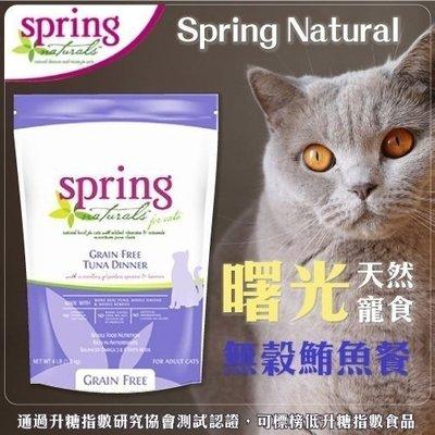 曙光spring《無榖鮪魚餐》天然餐食貓用飼料 貓糧 4磅
