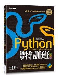 【大享】Python初學特訓班(第四版):從快速入門到主流應用全面實戰9789865025533碁峰ACL059400