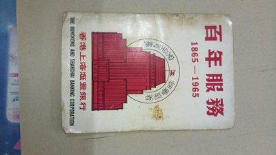 匯豐銀行1965年31間分行地址