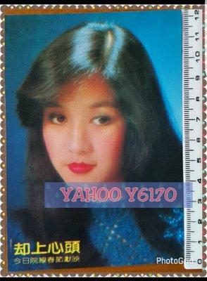 呂秀齡 (呂㛢菱) 明星照片 5 「電影: 卻上心頭 宣傳劇照」