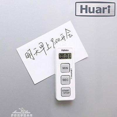 日本迷你家用廚房計時器定時器秒錶計時器學生提醒鬧鐘提醒記時器