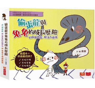 繪本館~小天下~偷蛋龍與兔兔的成長歷險套書:正向感啟蒙,解決力養成(全3冊)