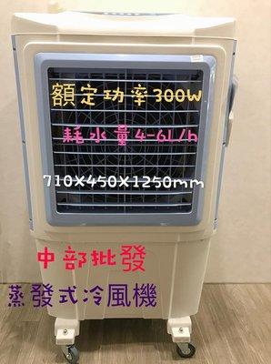 『電扇批發』移動式冷氣 水冷扇 電子面板 大型商用自動進水 水冷氣 遙控水冷氣 空調扇 冷風機 涼風循環扇 冷風扇排風機