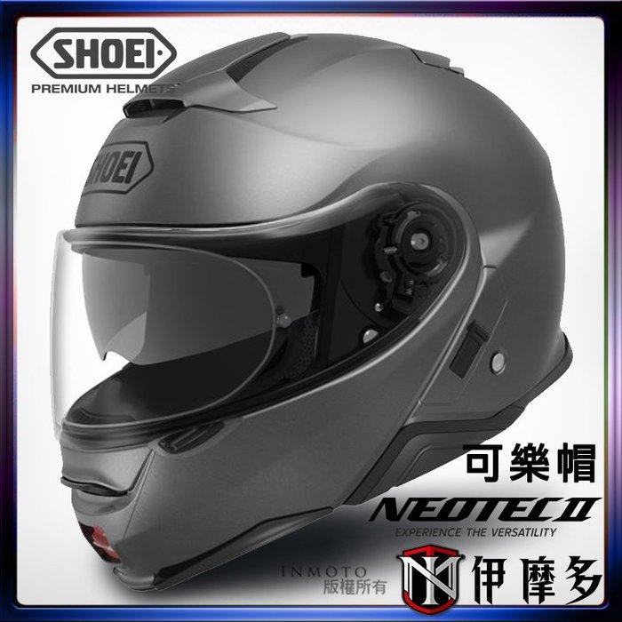 伊摩多※SHOEI公司貨 可調PFS Neotec II 2可樂帽 下巴可掀內墨片低風噪。消光深灰
