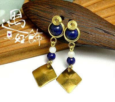天然Lapis Lazuli青金石 白蝶貝 菱形垂墜 黃銅耳環 耳針式【 遇見好飾 】