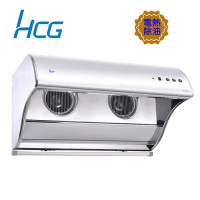 【 老王購物網 】HCG 和成 SE756SL 不鏽鋼 電熱自動除油 排油煙機 (80CM) 台北市