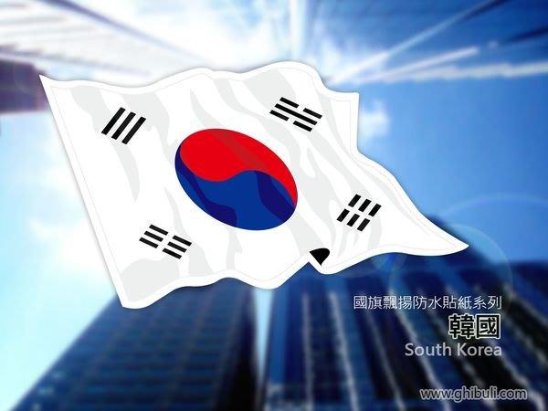 【衝浪小胖】韓國國旗飄揚貼紙/汽車/機車/ 抗UV/防水/3C產品/South Korea/各國家均有販售