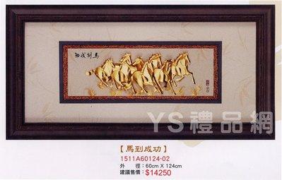 【YS禮品網】立體金泊畫(3)