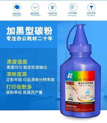 【耗材福利社】碳粉補充瓶80公克裝 雷射印表機影印機 碳粉匣補充罐 兄弟 HP Epson SHARP Fuji 等適用
