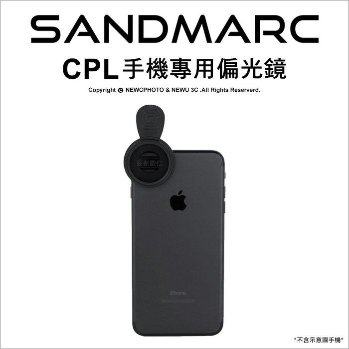 【薪創新竹】SANDMARC CPL 手機專用 偏光鏡 含夾具 濾鏡 減光鏡 鏡頭 iPhone 攝影配件