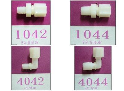 【年盈淨水】2分牙接頭、1分牙塑膠接頭 各式RO機或淨水器通用型 每1個=5元