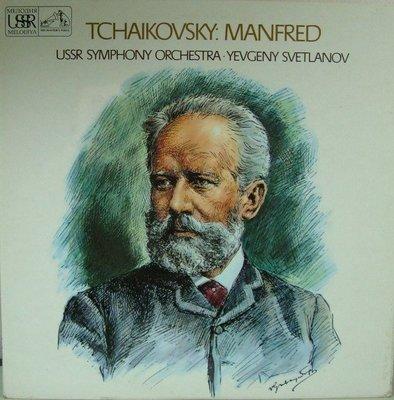 ***黑膠唱片 Svetlanov - Tchaikovsky : Symphony Poem-Manfred (英版EMI)