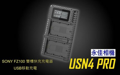 永佳相機_NITECORE USN4 PRO SONY FZ100 雙槽相機智慧安全充電器 A7 A7III A9(3)