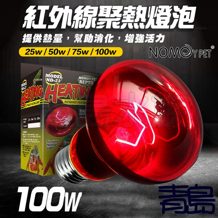 Y。。青島水族。。ND-21-100W中國NOMO諾摩-夜間紅外線聚熱燈泡 加熱保溫保暖 兩棲爬蟲陸龜蜥蜴==100W