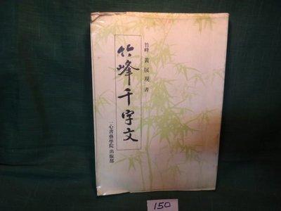 【愛悅二手書坊 05-59】竹峰千字文 一心書藝學院出版