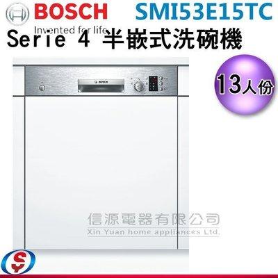 (可議價)【新莊信源】10人份 BOSCH 博世Serie 4 半嵌式洗碗機   SMI53E15TC