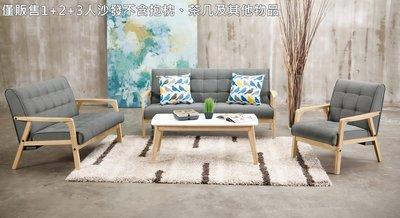 【風禾家具】FQM-723-1@NKS休閒沙發組-1+2+3人【台中18300送到家】實木椅 北歐風 棉麻布沙發 傢俱