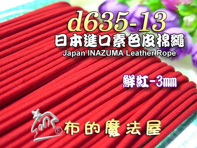 【布的魔法屋】d635-13日本進口鮮紅3mm素色皮棉繩 (日本製仿皮棉繩,束口袋縮口圓包繩.拼布出芽,蠟繩臘繩皮繩)