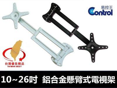 【易控王】AC-05 10~26吋旋臂式鋁合金壁掛架平面旋轉360度 MAX 10X10CM (10-311-02K)
