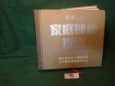 【愛悅二手書坊 11-20】家庭健康指南 讀者文摘