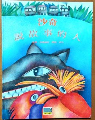 大師名作繪本8 說故事的人 沙奇 格林文化 有泛黃【明鏡二手書】