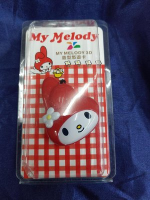 My Melody 3D 造型悠遊卡原價390元