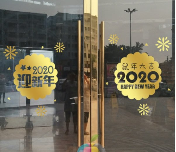 小妮子的家@2020迎新年 壁貼/牆貼/玻璃貼/磁磚貼/汽車貼/家具