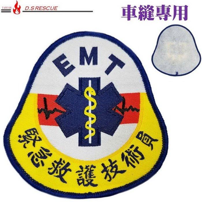【EMS軍】車縫專用-緊急救護技術員 臂章