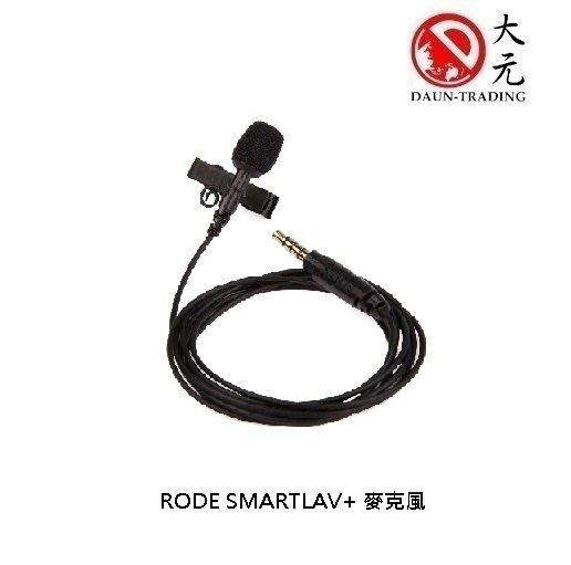 *大元 高雄*【麥克風 公司貨】澳洲 RODE SmartLav+ 麥克風  領夾式 訪談 無線麥克風