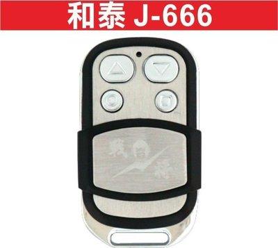 {遙控器達人}和泰 J-666 戰將 發射器 快速捲門 電動門遙控器 各式遙控器維修 鐵捲門遙控器 拷貝