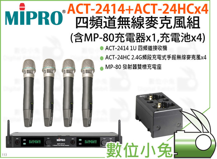 數位小兔【MIPRO ACT-2414+ACT-24HCx4 四頻道無線麥克風組】演唱  (含MP-80充電器x1,充電