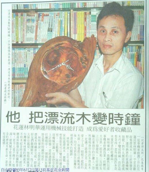 外星人-漂流木(台灣檜木)計時器-割愛價$15000