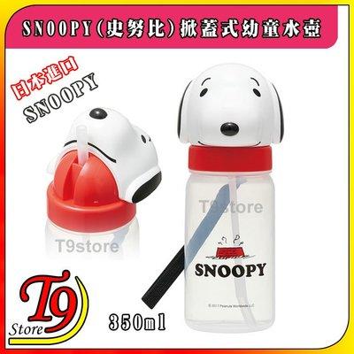 【T9store】日本進口 Snoopy (史努比) 掀蓋式幼童水壺
