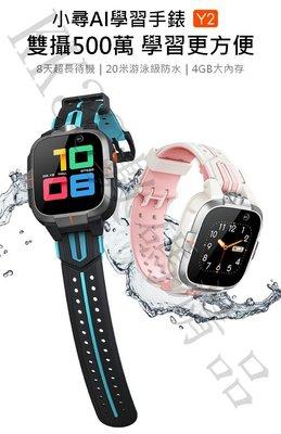 小尋兒童電話手錶Y2 4G版