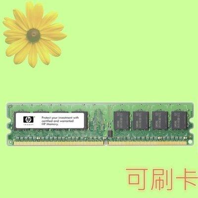 5Cgo【現貨7】500668-B21 HP原廠 1GB Single Rank x8 PC3-10600 會員扣5%
