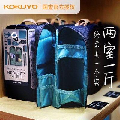 文具盒日本kokuyo國譽兩室一廳筆袋多隔層大容量多功能可立式中學生大