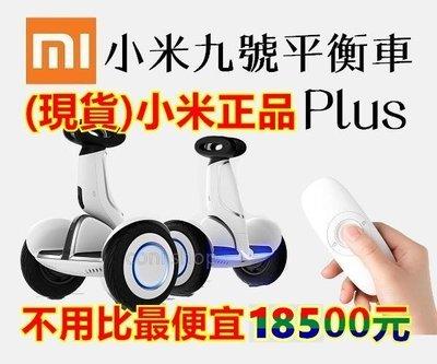 ((最便宜不用比!((小米正品))~~小米9號平衡車 plus 智能遙控 雙輪 自動跟隨 載物模式 可騎行35公里