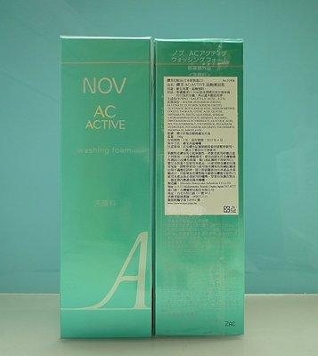 NOV娜芙AC-ACTIVE面皰潔面乳 (洗面乳) 100g  $ 550 元【公司貨】