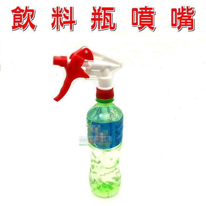 【珍愛頌】F079 飲料瓶噴嘴 可樂瓶噴頭 噴槍 噴霧 灑水 噴花 噴壺 噴霧器 可噴霧 可直線 家庭園藝