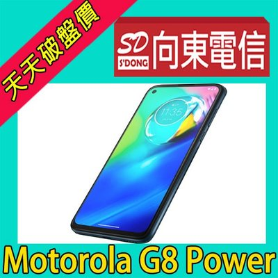 【向東電信=現貨】全新摩托羅拉moto g8 power lite 4+64g 6.5吋大電量手機空機3800元