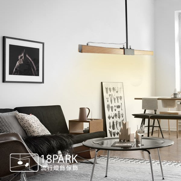 【18Park 】直線概念 Wooden bar [ 木吧吊燈-45cm*2-三段色溫 ]