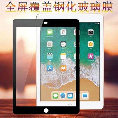 平板保護套 新ipad 9.7鋼化膜 蘋果平板電腦A1822 A1893 A1954保護膜貼膜