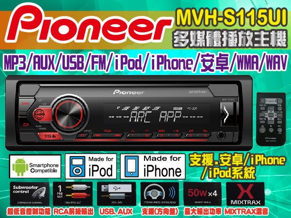 九九汽車音響【PIONEER】MVH-S115UI- MP3/USB/IPhone/安卓/AUX無碟主機.公司貨一年保固