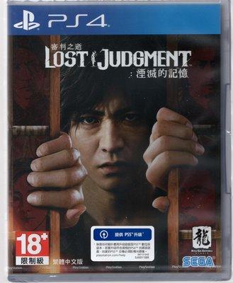 全新PS4 原版片 中文版 審判之逝 湮滅的記憶