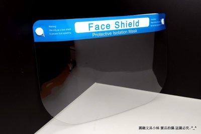 【圓融文具小妹】含稅 Face Shield 多功能 防護面罩 防疫臉罩 防霧 防飛沫 防噴濺 高透光 33*22cm