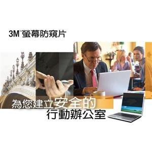 【全新公司貨,含稅附發票】3M 14.0W 觸控螢幕防窺片 16:9 194 x 325 mm