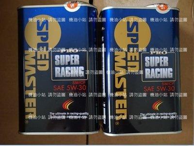 """「4瓶 1860 含便利商店取貨」""""機油小站 """"速馬力 PRO Racing 5W30,Speedmaster 「Lex"""