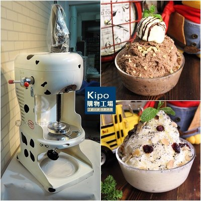 KIPO-家用電動剉冰機 手動刨冰機 ...